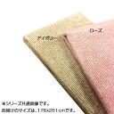 日本製 折り畳みカーペット シェルティ 3畳(176×261cm) アイボリーおすすめ 送料無料 誕生日 便利雑貨 日用品