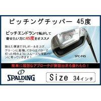 スポーツ SPALDING(スポルディング)   ピッチングチッパー  45度  SPC-P45 【角型せんたくネット 付き】グリーン周りの秘密兵器!