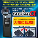 健康グッズ アルコール検知器 ソシアック アルファ SC-402
