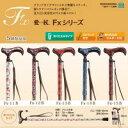 シルバー用品 愛杖 太杖 Fxシリーズ 折りたたみタイプ Fx-11B