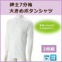 紳士7分袖大きめボタンシャツ(2枚組) ホワイト・M・39960-01