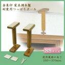 防災 家具調木製 耐震用 つっぱりポールSS 612001(368218)