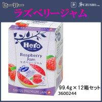 3600244 ヒーロー ポーションジャム ラズベリージャム 99.4g×12箱