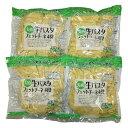 丸め生パスタ食べ比べセット フェットチーネ(4食用)×4袋 & リングイネ(4食用)×2袋 & スパゲティー(4食用)×2袋お得 な 送料無料 人気 トレンド 雑貨 おしゃれ