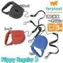 ペット 犬用品 犬・猫用リード フリッピーレギュラーS(コードタイプ) 5m ブルー・75002025