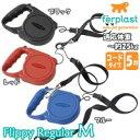 ペット用品 犬・猫用リード フリッピーレギュラーM(コードタイプ) 5m ブルー・75003025