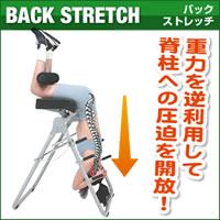 健康器具 バックストレッチII 【角型せんたくネット 付き】重力の逆利用で負担のかかる脊柱への圧迫を開放!