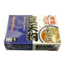 銘店シリーズ 箱入高山ラーメン豆天狗(4人前)×10箱セット