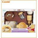 ベビー Combi(コンビ) くまのプーさん ベビー食器セットC