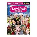 パソコン AV機器関連 ミュージカル映画大全集 DVD10枚組BOX BCP-019