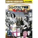 パソコン AV機器関連 シェイクスピア映画大全集 DVD10枚組BOX BCP-057