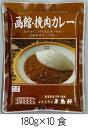 たべもの 美味しい 評判 函館挽肉カレー 中辛 180g×10食