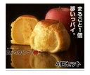 スウィーツ お勧め 評判 気になるリンゴ 4個入(まるごとりんごパイ)