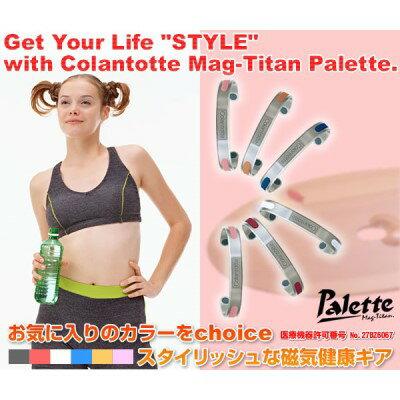 健康 オシャレで着けやすいデザインです。 オススメ チタン 健康器具 ブレスレット ブラックM 【抗菌ふきん 2枚入 付き】スタイリッシュでカラフルな磁気ブレス。カジュアルにおしゃれにヘルシーライフ