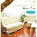 ソファ シーツ 空間の良いアクセントにもなります。 家具 おしゃれ フィット式ストレッチソファカバー 肘掛付1人掛けソファ用 ベージュ