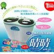 2層式小型洗濯機 NEW晴晴 AHB-02 ブルー