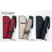 briceler ブライスラー 65cm大判サイズ軽量カーボンミニ傘 BR658TS 紺 軽い!携帯に便利な大判ミニ傘!