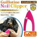 ペット用安全爪切り インジェクトブレード式 ギロチンネイルクリッパー NC-G2