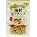 軽食品 燻製ピーナッツ 100g×12袋