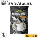 猫用 またたび減塩にぼし 40g×10個人気 商品 送料無料
