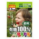 お役立ちグッズ 有機100%で育てる健康野菜 1.5kg×6袋セット□肥料 用土・肥料 ガーデニング・農業 関連