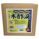 ガーデニング・DIY・防殺虫 純国産 木酢液 20L