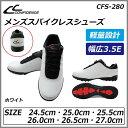 生活関連グッズ スポーツ 関連商品 メンズスパイクレスシューズ CFS-280 ホワイト 24.5