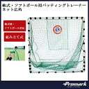 スポーツ関連商品 Promark プロマーク 軟式・ソフトボール用バッティングトレーナー ネット広角 HT-77