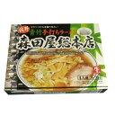 麺類関連商品 銘店シリーズ 箱入佐野ラーメン森田屋(4人前)×10箱セット