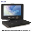 テレビ ・ラジオ関連商品 EAST バッテリー内蔵9型ポータブルDVDプレーヤー DVD-P920