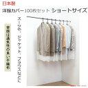 収納用品 関連商品 日本製 洋服カバー100枚セット ショートサイズ