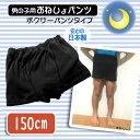 ベビーウエア関連商品 日本製 子供用おねしょパンツ(ボクサーパンツタイプ) 男の子用 ブラック 150cm