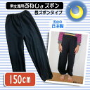 儿童, 婴幼儿, 母婴用品 - ベビーウエア 関連商品 日本製 子供用おねしょ長ズボン 男女兼用 ブラック 150cm