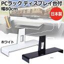 PC 携帯 関連商品 日本製 PCラック ディスプレイ台付 幅80cm ホワイト・PCD-80WM