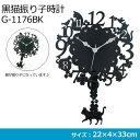 インテリア関連商品 DEAR CATS 黒猫振り子時計 G-1176BK