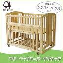 家具 ベッド関連商品 エコ元気 ベビーベッドシュガークラシック 0か月〜24か月まで FF007PN100OIL