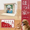 ペット用品関連商品 日本製 ペット用仏壇 『ほっ家』 引き出し無 HOKA-00040