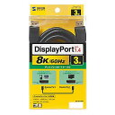 DisplayPortケーブル 3m(Ver1.4) KC-DP1430