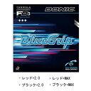 卓球ラバー ブルーグリップR1 AL092 ブラック+MAX人気 お得な送料無料 おすすめ 流行 生活 雑貨
