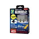 ショッピング液晶テレビ Pro-7 プロセブンマット 液晶テレビベルトストッパー Mサイズ(40V型まで) BST-N0552Bおすすめ 送料無料 誕生日 便利雑貨 日用品