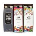 コーヒー関連 アイスコーヒー & 紅茶セット ICED COFFEE & ICED TEA 3 ×4セット おすすめ 送料無料 おしゃれ