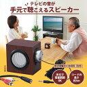 テレビ音手元スピーカー 聴きやすい音量で 使いやすい 木目柄手元スピーカー