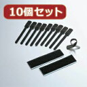 お役立ちグッズ 【10個セット】 ケーブルストラップ EKC-MT004X10