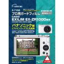 デジタルカメラ用アクセサリー 関連商品 エツミ プロ
