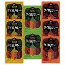 惣菜・食材 関連商品 3種のタイ風カレーセット