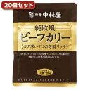 ショッピングカレー 純欧風ビーフカリー コク深いデミの芳醇リッチ20個セット AZB0997X20