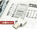 その他パソコン用品 パソコン周辺機器 パソコン 関連 変換名人 10個セット HOSTアダプタ microHOST to A USBMCH-MCADX10 変換コネクタ・ケーブル PCアクセサリー