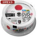 お役立ちグッズ 10セット DVD-R(データ用)高品質 20枚入 TYDR47JNPW20SPX10