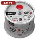 生活関連グッズ 6セットHI DISC DVD-R(データ用)高品質 50枚入 TYDR47JNP50SPMGX6