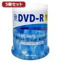 5個セット DVD-R(Video with CPRM) 1回録画用 120分 1-16倍速 100Pスピンドルケース 100P インクジェットプリンタ対応(ホワイト) DR-12..